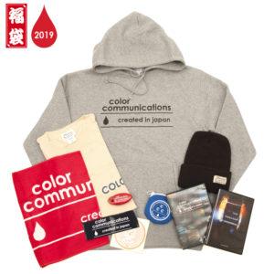 カラーコミュニケーションズ福袋 2019