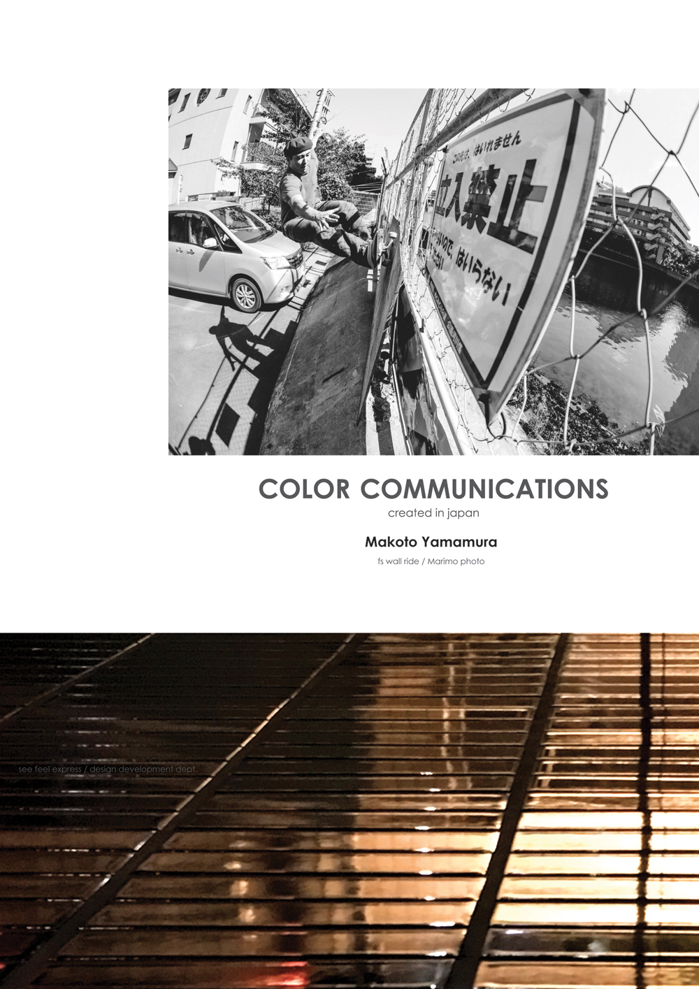 COLOR COMMUNICATIONS ad / makoto yamamura / marimo photo / MINORITY REPORT #4