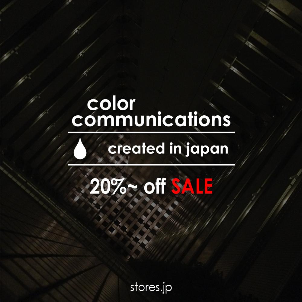 カラーコミュニケーションズ stores.jp オープンセール