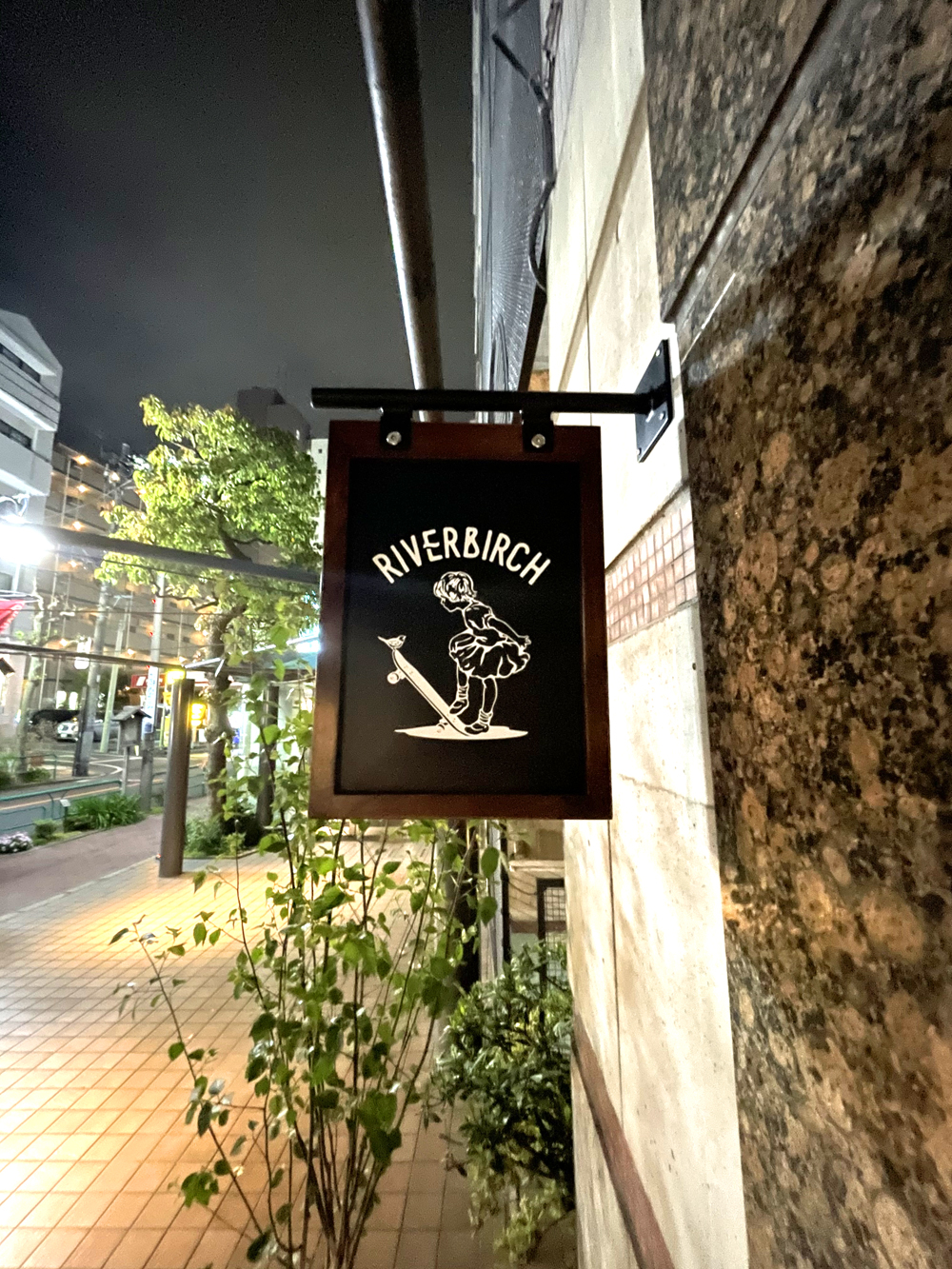 RIVERBIRCH スケートショップ 西荻窪 吉田サトル